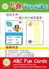 英文字卡 兒童英語教材