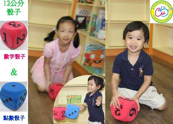 eva 泡棉骰子 學齡前玩具 算數